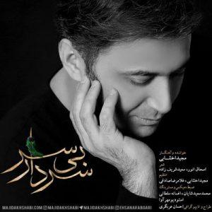 دانلود آهنگ جدید مجید اخشابی سردار بی سر