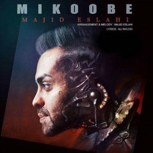 دانلود آهنگ جدید مجید اصلاحی به نام میکوبه