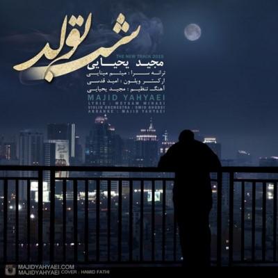 دانلود موزیک ویدیو جدید مجید یحیایی شب تولد