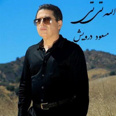 دانلود آهنگ جدید مسعود درویش به نام الله تی تی