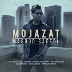 دانلود آهنگ جدید مسعود سعیدی مجازات
