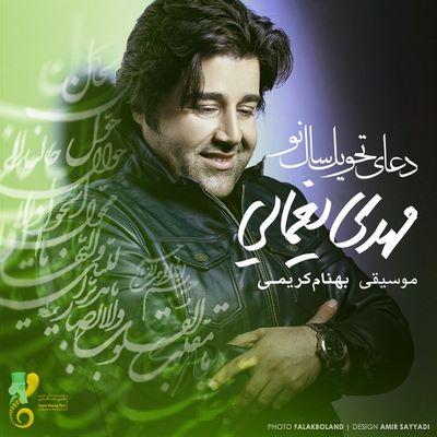 دانلود دعای تحویل سال با صدای مهدی یغمایی