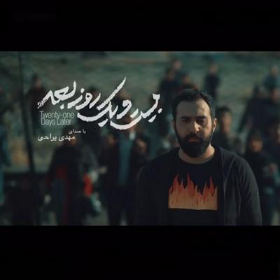 دانلود موزیک ویدیو جدید مهدی یراحی به نام بیست و یک روز بعد