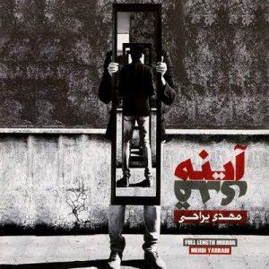 دانلود آلبوم جدید مهدی یراحی آینه قدی
