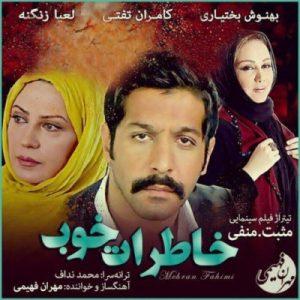 دانلود تیتراژ فیلم مثبت منفی از مهران فهیمی