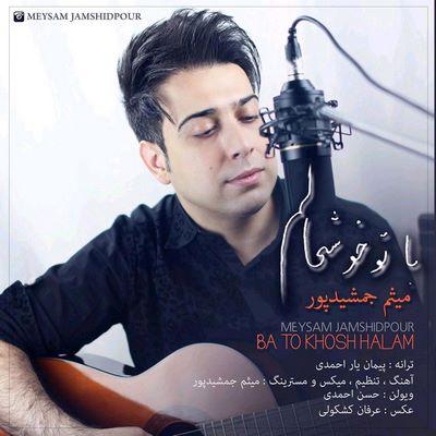 دانلود آهنگ جدید میثم جمشیدپور با تو خوشحالم