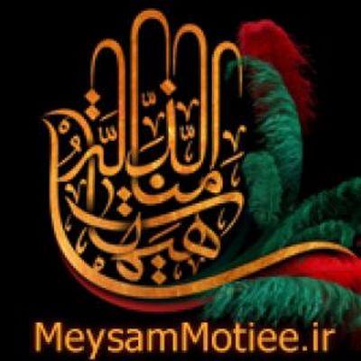 دانلود نوحه جدید میثم مطیعی سلام ای هلال ماه محرم