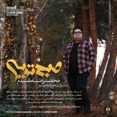 دانلود آهنگ جدید محمدرضا مقدم صبح تویی