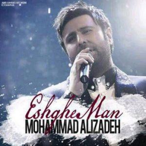 دانلود آهنگ جدید محمد علیزاده عشق من