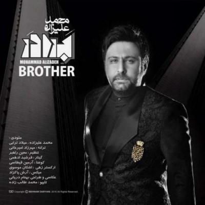 دانلود آهنگ جدید محمد علیزاده برادر