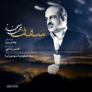 دانلود آهنگ جدید محمد اصفهانی سقف