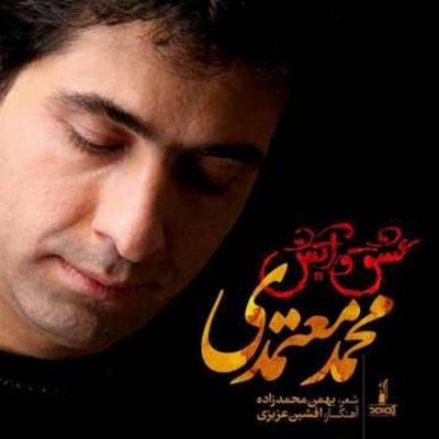 دانلود آهنگ جدید محمد معتمدی بنام عشق و آتش