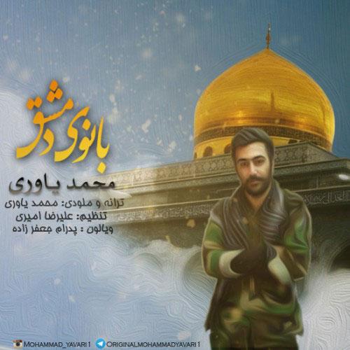 محمد یاوری