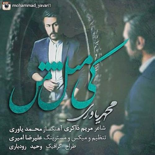 دانلود آهنگ جدید محمد یاوری کی مثل من