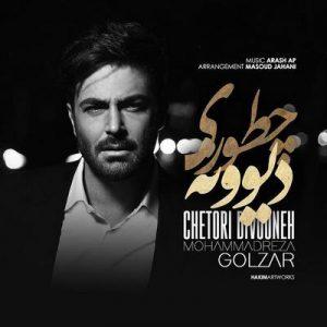 دانلود موزیک ویدیو جدید محمد رضا گلزار به نام چطوری دیوونه