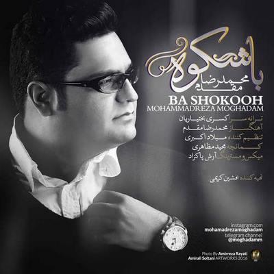 دانلود آهنگ جدید محمدرضا مقدم به نام باشکوه