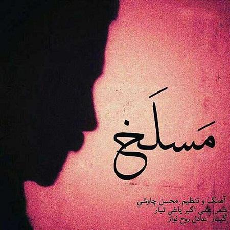 محسن چاوشی مسلخ