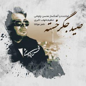 محسن چاوشی صید جگر خسته
