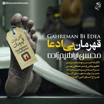 دانلود آهنگ جدید محسن ابراهیم زاده قهرمان بی ادعا