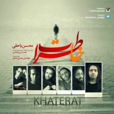 دانلود آهنگ جدید محسن یاحقی خاطرات
