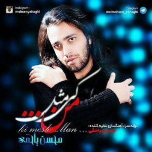 دانلود آهنگ جدید محسن یاحقی کی مثل من