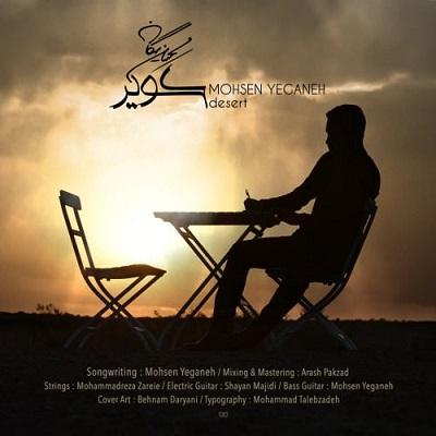 دانلود آهنگ جدید محسن یگانه