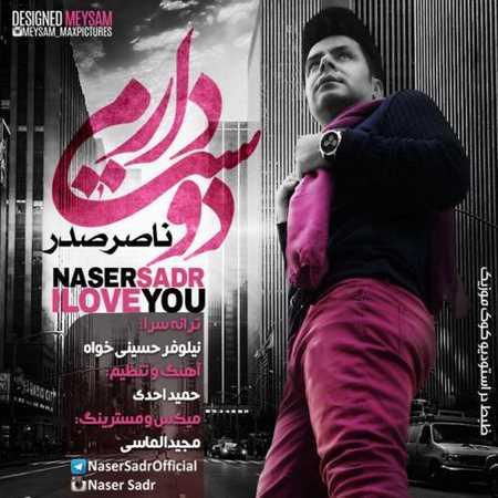 دانلود آهنگ جدید ناصر صدر دوست دارم