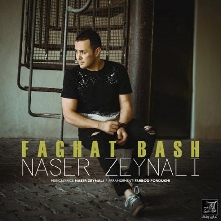 ناصر زینلی فقط باش
