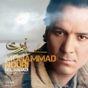دانلود آهنگ جدید محمد نوری دل ندادی
