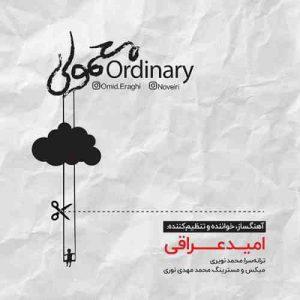 دانلود آهنگ جدید امید عراقی به نام معمولی