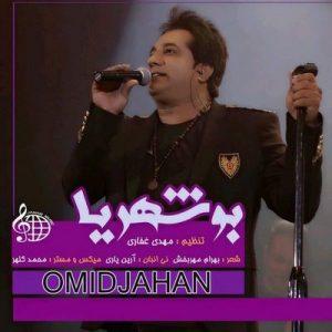 دانلود آهنگ جدید امید جهان به نام بوشهریا