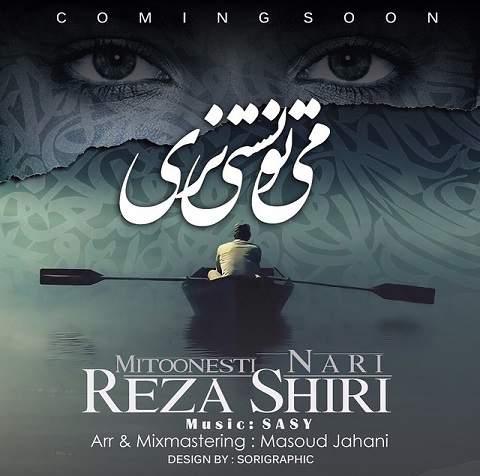 Reza Shiri - Mitonesti Nari