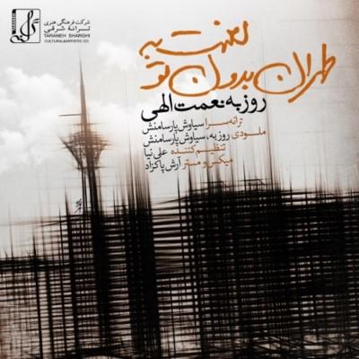 دانلود آهنگ جدید روزبه نعمت الهی لعنت به تهران بدون تو