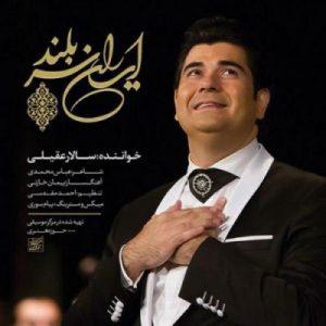 دانلود آهنگ جدید سالار عقیلی ایران سربلند