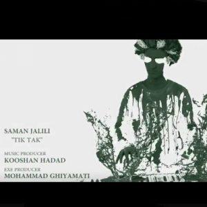 دانلود موزیک ویدیو جدید سامان جلیلی به نام تیک تاک