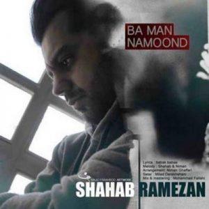 دانلود آهنگ جدید شهاب رمضان تقصیر منه
