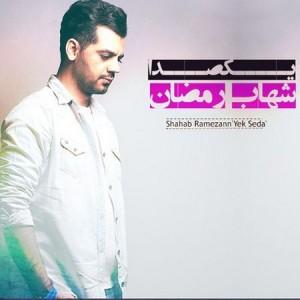دانلود آهنگ جدید شهاب رمضان یکصدا