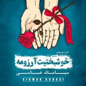 دانلود آلبوم سیامک عباسی خوشبختیت آرزومه