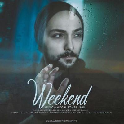 دانلود آهنگ جدید سهیل جامی آخر هفته