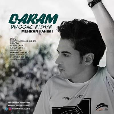 دانلود آهنگ جدید مهران فهیمی به نام دارم دیوونه میشم