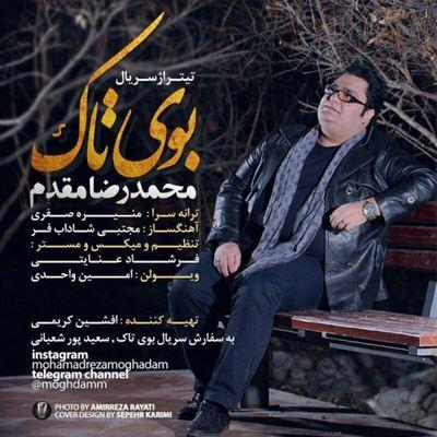 دانلود آهنگ جدید محمد رضا مقدم بوی تاک