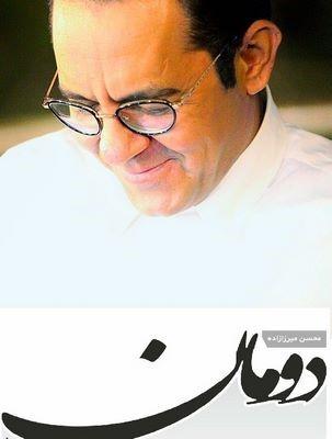 دانلود آهنگ میانی سریال هشت و نیم دقیقه از محسن میرزاده