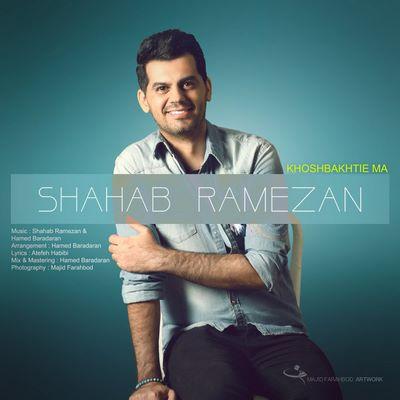 دانلود آهنگ جدید شهاب رمضان خوشبختیه ما