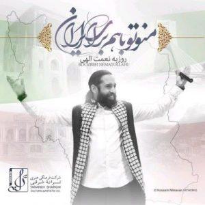 دانلود آهنگ جدید روزبه نعمت اللهی به نام منو تو با هم برای ایران