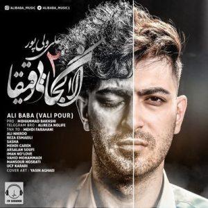 دانلود آهنگ جدید علی بابا به نام الان کجایی دقیقا 2