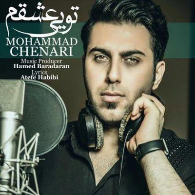 دانلود آهنگ جدید محمد چناری به نام تویی عشقم