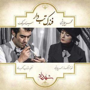 دانلود موزیک ویدیو جدید محسن چاوشی و سینا سرلک بنام فندک تب دار