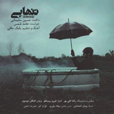 دانلود آهنگ جدید حامد شمس و حسین سلیمانی به نام تنهایی