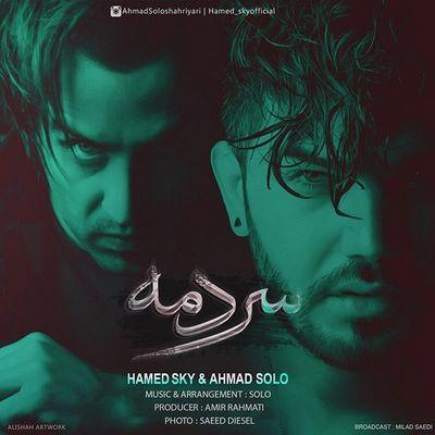 دانلود آهنگ جدید احمد سلو و حامد اسکای به نام سردمه