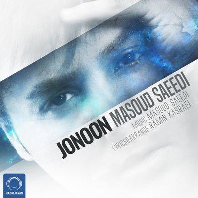 دانلود آهنگ جدید مسعود سعیدی جنون